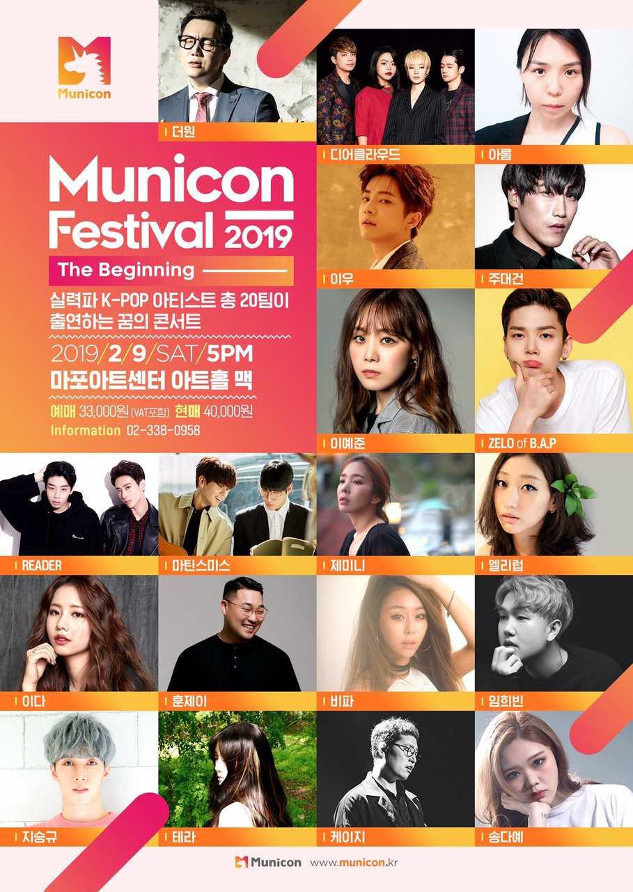 『Municon Festival 2019~The Beginning~』