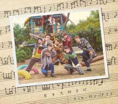 シングル「君を大好きだ」【通常盤】(CD)