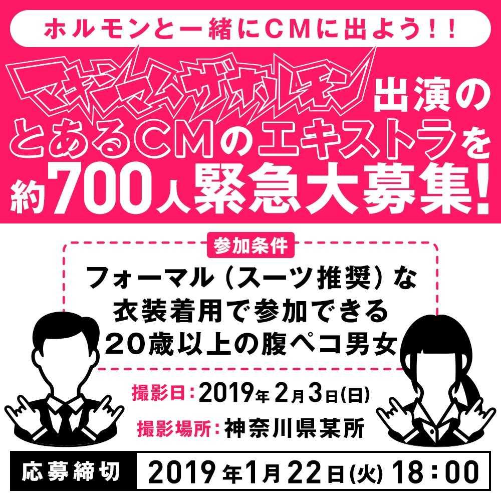 """""""とあるCM""""のエキストラ募集"""
