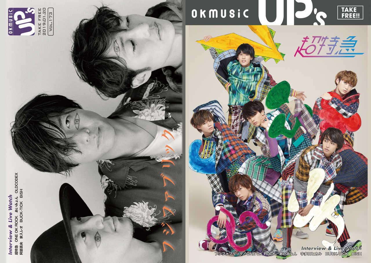 フリーマガジンokmusic UP's vol.173