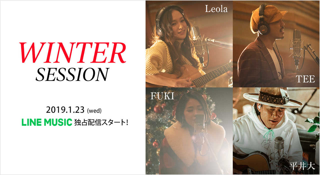 LINE MUSIC独占配信『LINE LIVE WINTER SESSION』