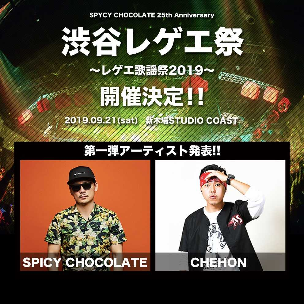 SPICY CHOCOLATE主催「渋谷レゲエ祭〜レゲエ歌謡祭2019〜」、2019年も開催決定!!