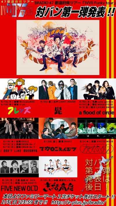 47都道府県ツアー『IVVII Funky Tour』対バンアーティスト第一弾