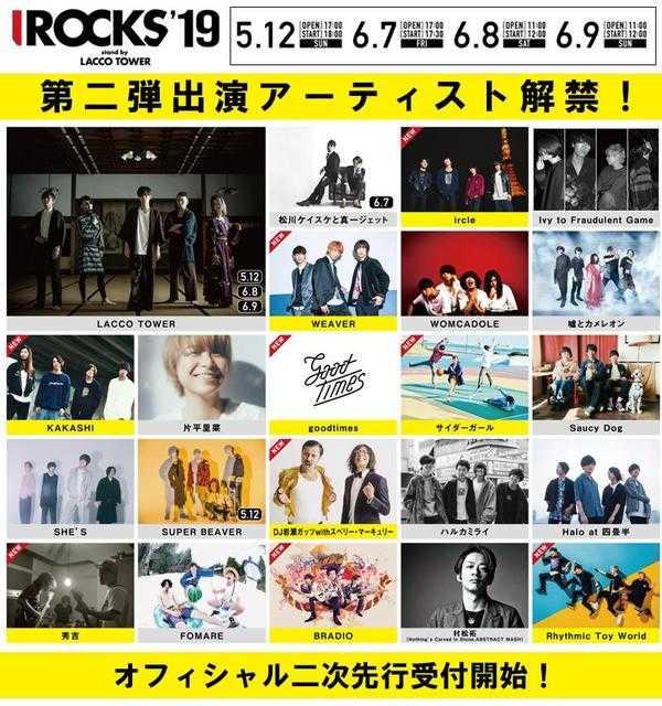 『I ROCKS 2019』第二弾出演アーティスト