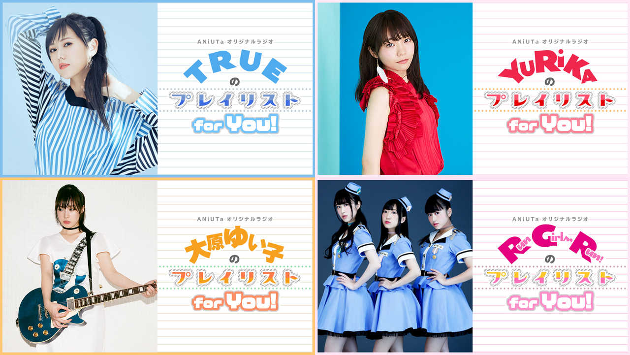 TRUE、大原ゆい子、YURiKA、Run Girls, Run!