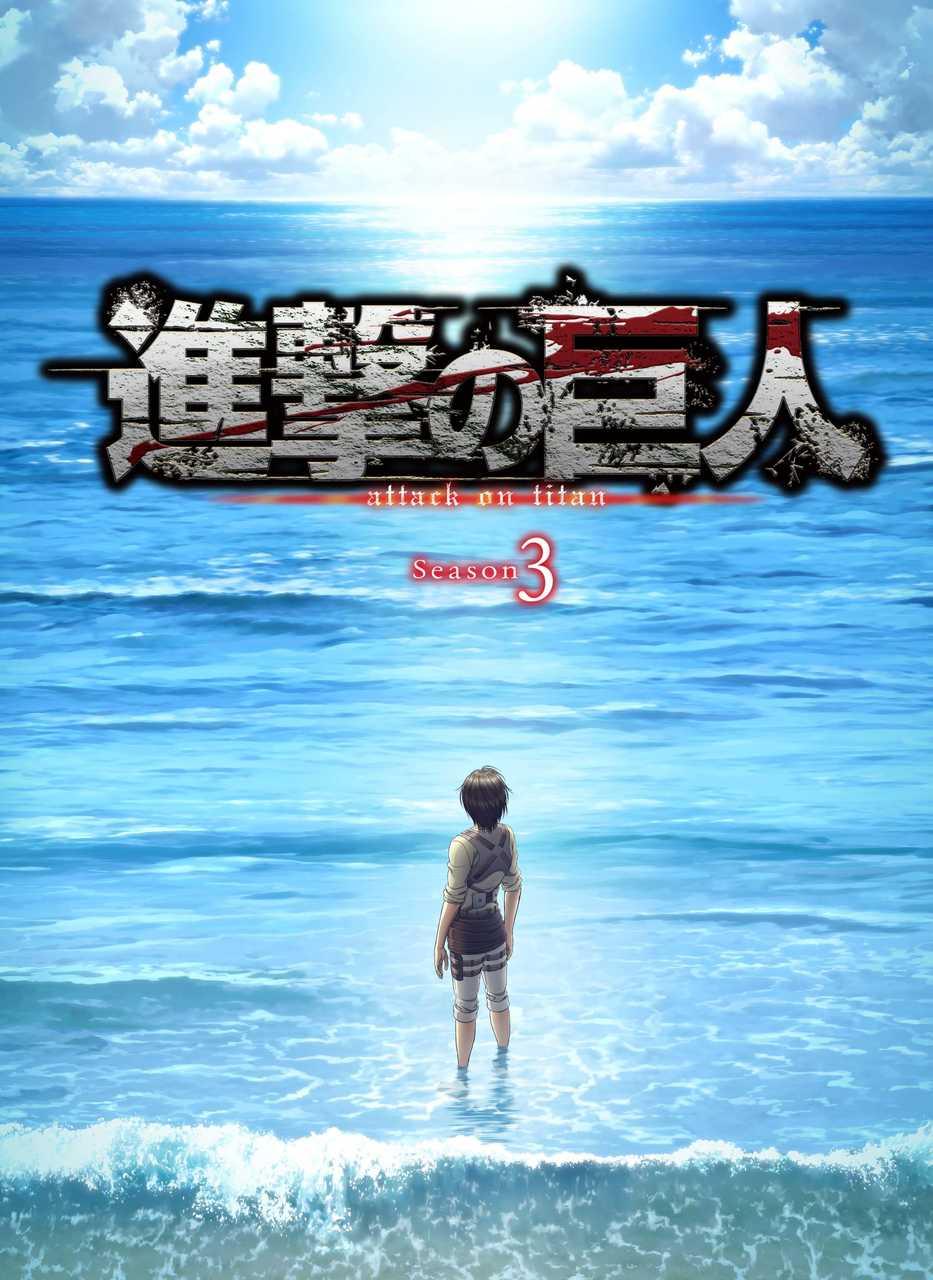 TVアニメ『「進撃の巨人」Season 3 Part.2 』