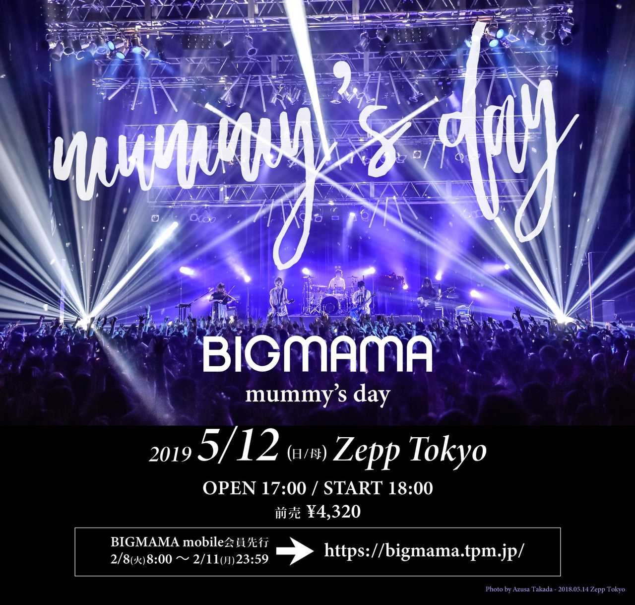 『BIGMAMA presents「mummy's day」』