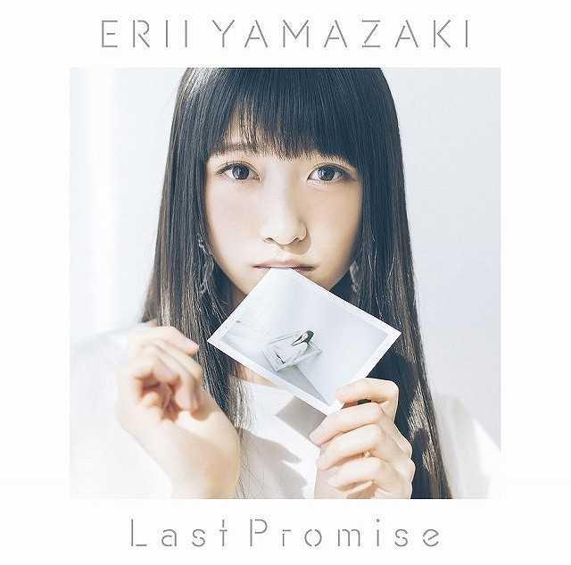 山崎エリイ「Last Promise」ジャケット写真