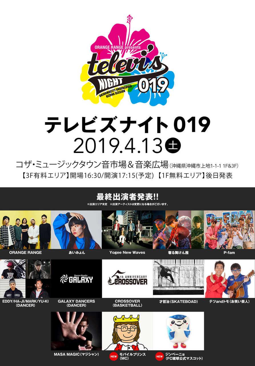 『テレビズナイト019』最終出演者