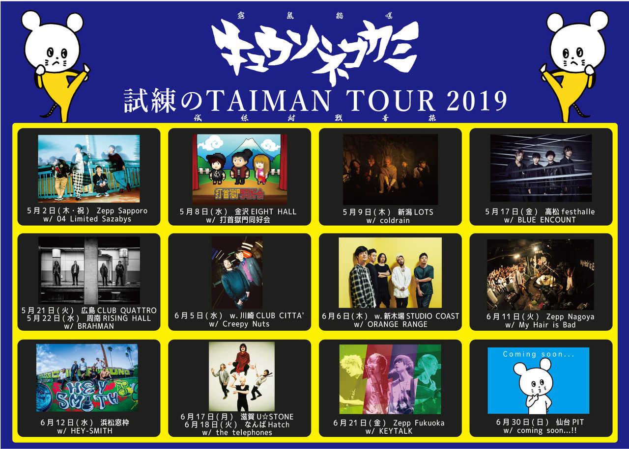『試練のTAIMAN TOUR 2019』