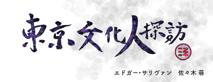 エドガー・サリヴァン 佐々木 萌『東京文化びと探訪』