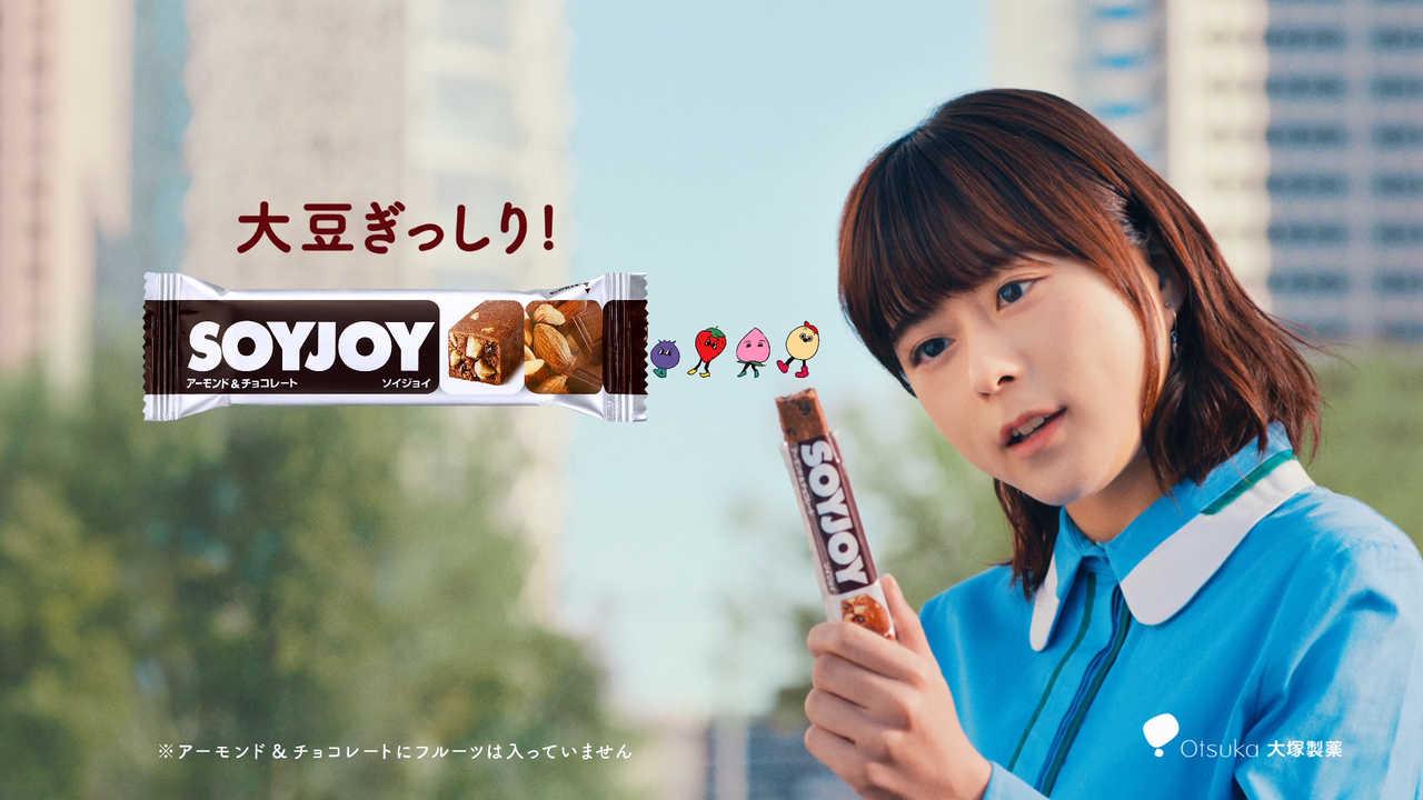 『SOYJOY』新WEB CM