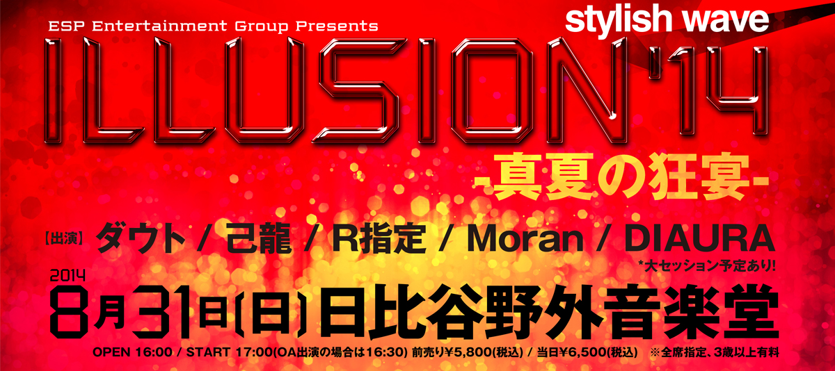 『stylish wave ILLUSION'14 ''真夏の狂宴''』