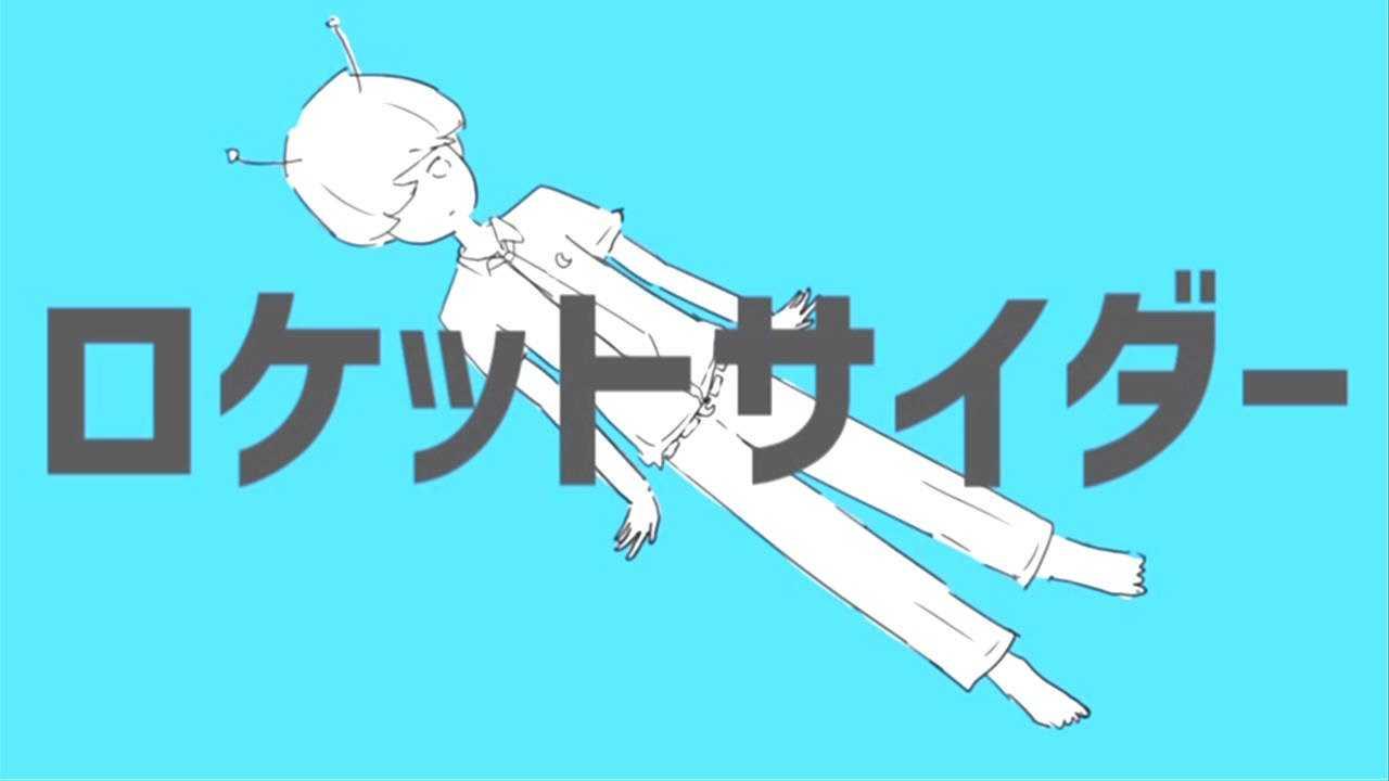 清涼感半端ない!ボカロダンスロック「ロケットサイダー」は夏の恋物語