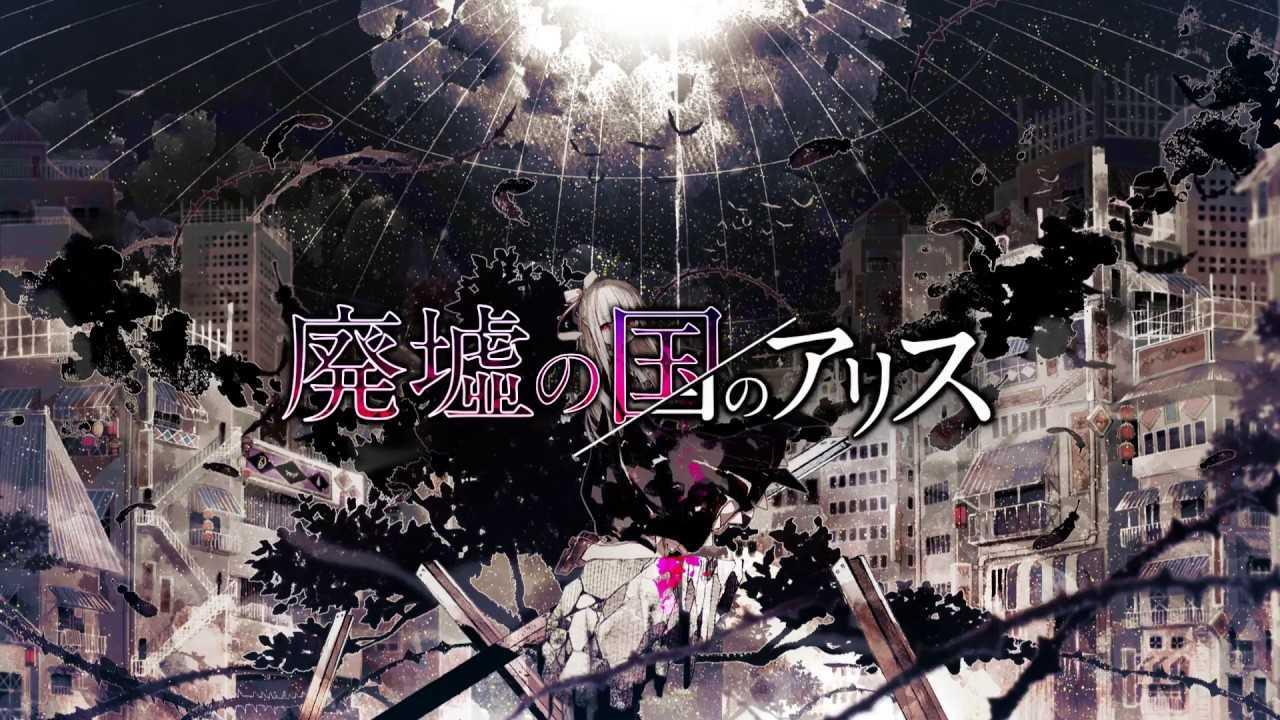 ボカロ曲「廃墟の国のアリス」を歌い手・まふまふが作詞作曲!