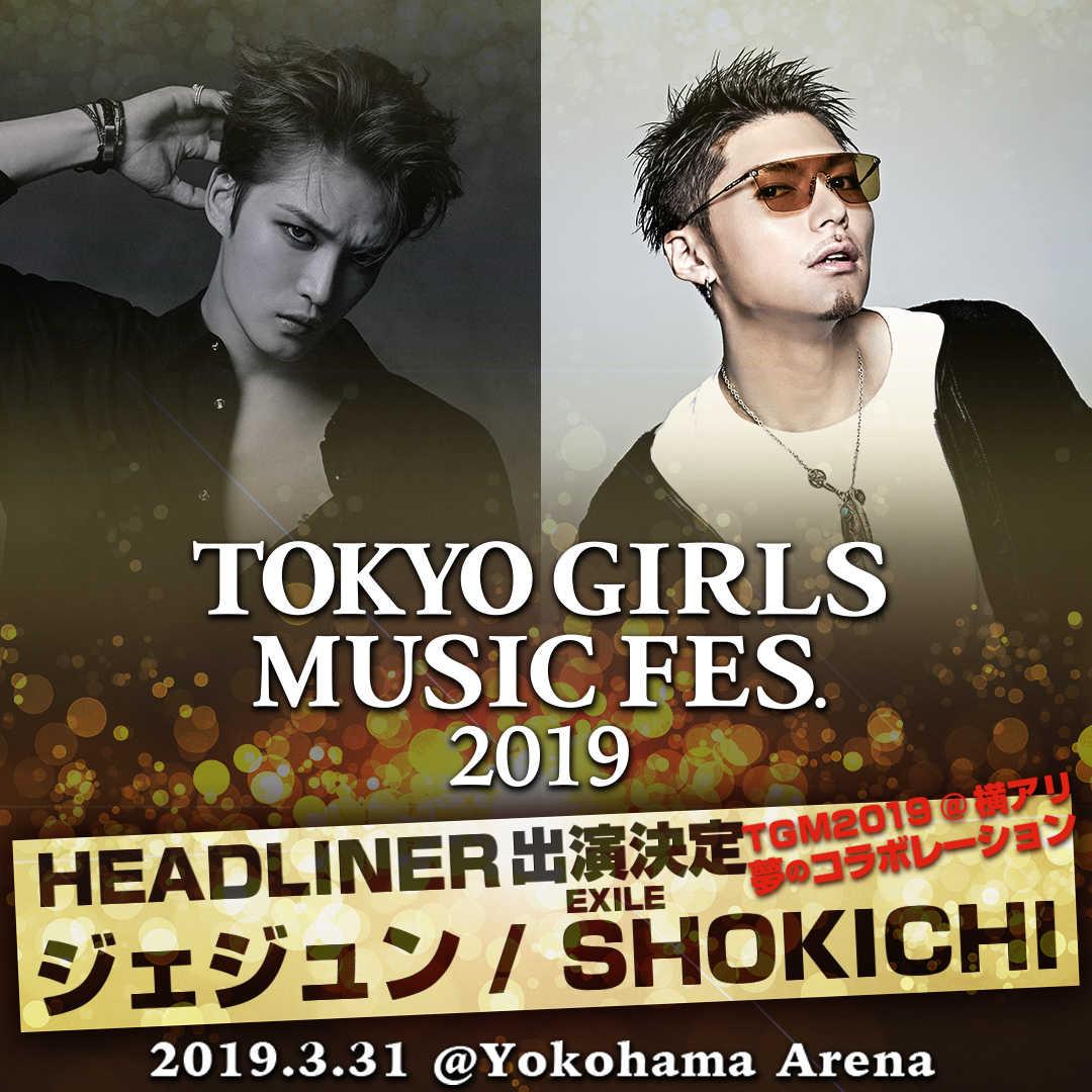 『東京ガールズミュージックフェス 2019』