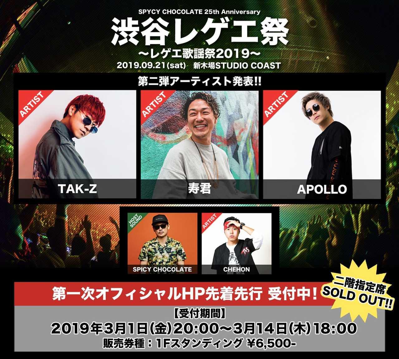 『渋谷レゲエ祭~レゲエ歌謡祭2019~』