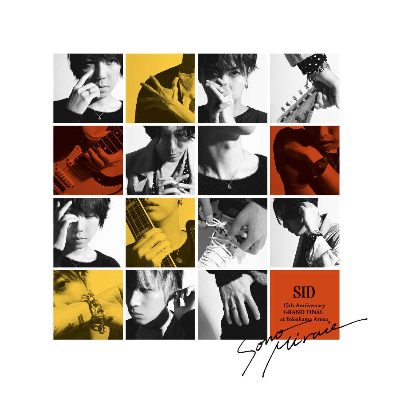 シングル「その未来へ -SID 15th Anniversary GRAND FINAL at 横浜アリーナ 会場限定盤-」