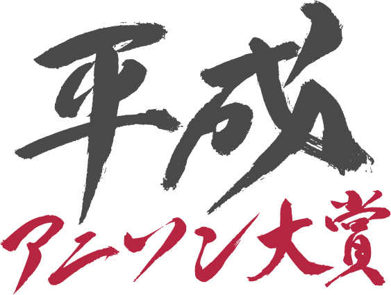 平成アニソン大賞の結果発表!全曲歌詞公開!2010~2019年編