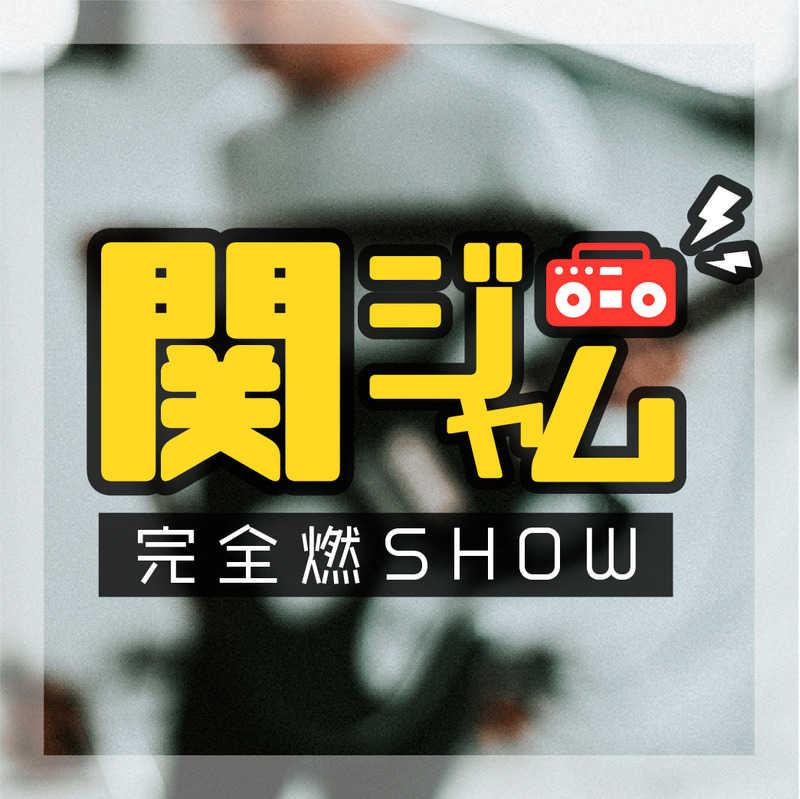 3月10日の関ジャム完全燃SHOWは、知れば面白くて、実はスゴイ楽器特集!