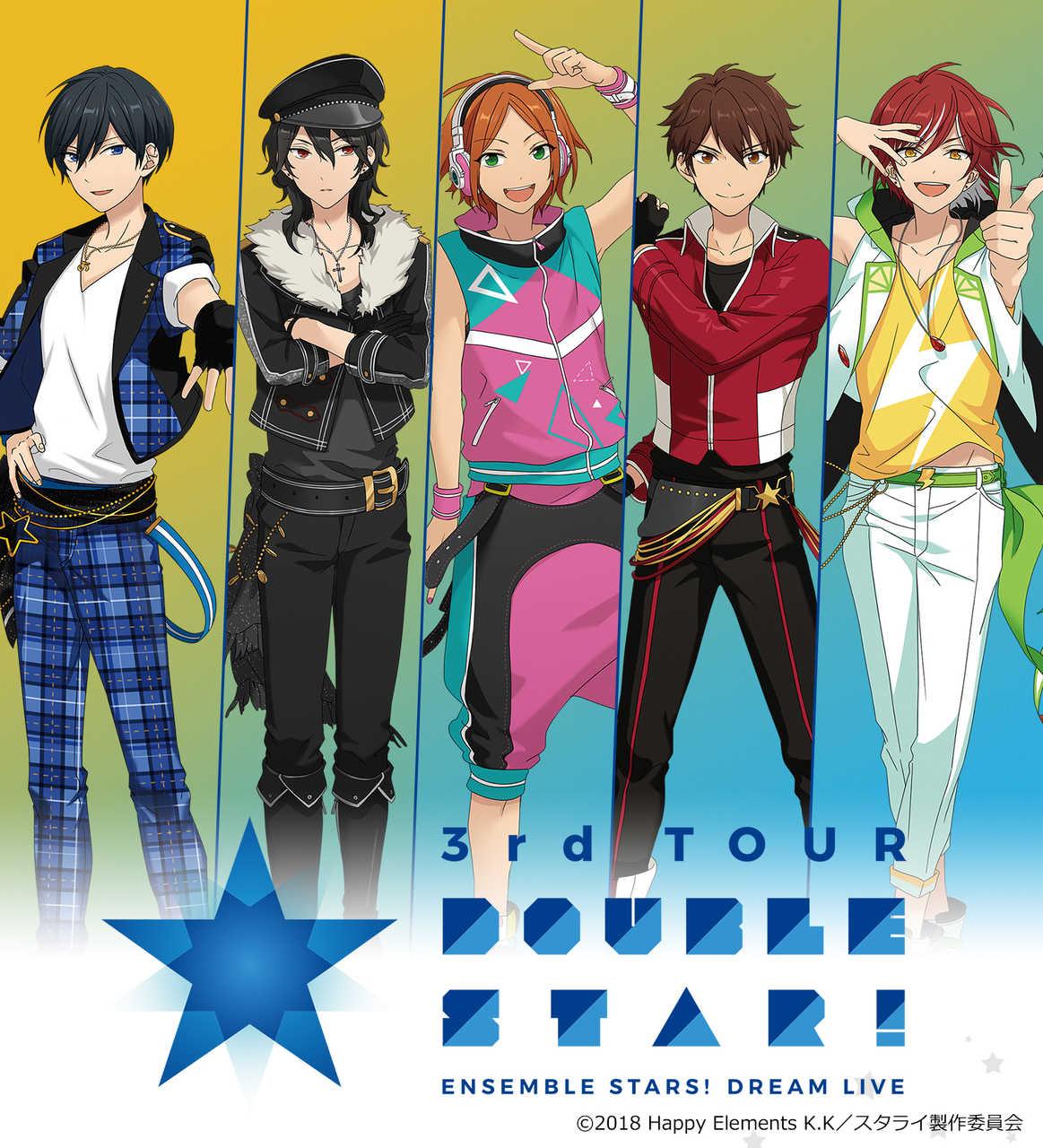 """『あんさんぶるスターズ!DREAM LIVE -3rd Tour """"Double Star!""""-』"""