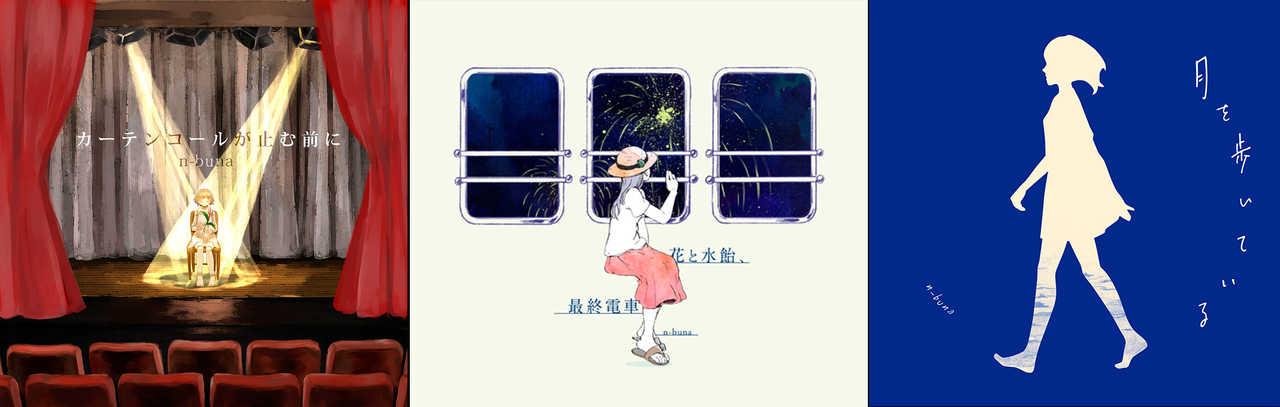 アルバム『カーテンコールが止む前に』『花と水飴、最終電車』『月を歩いている』