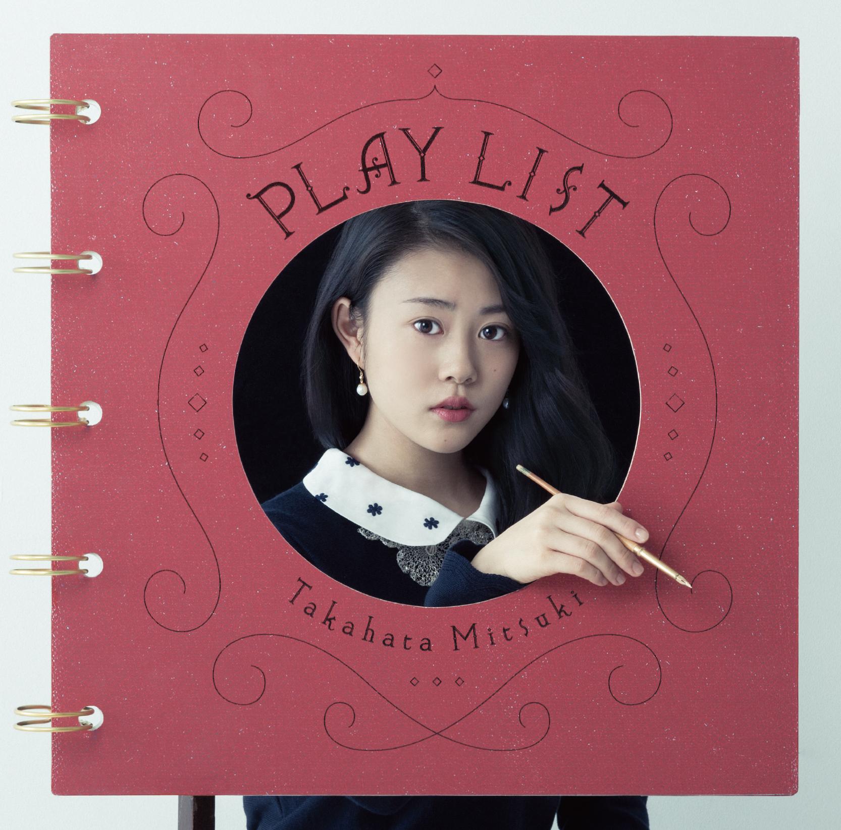 高畑 充 希 play list