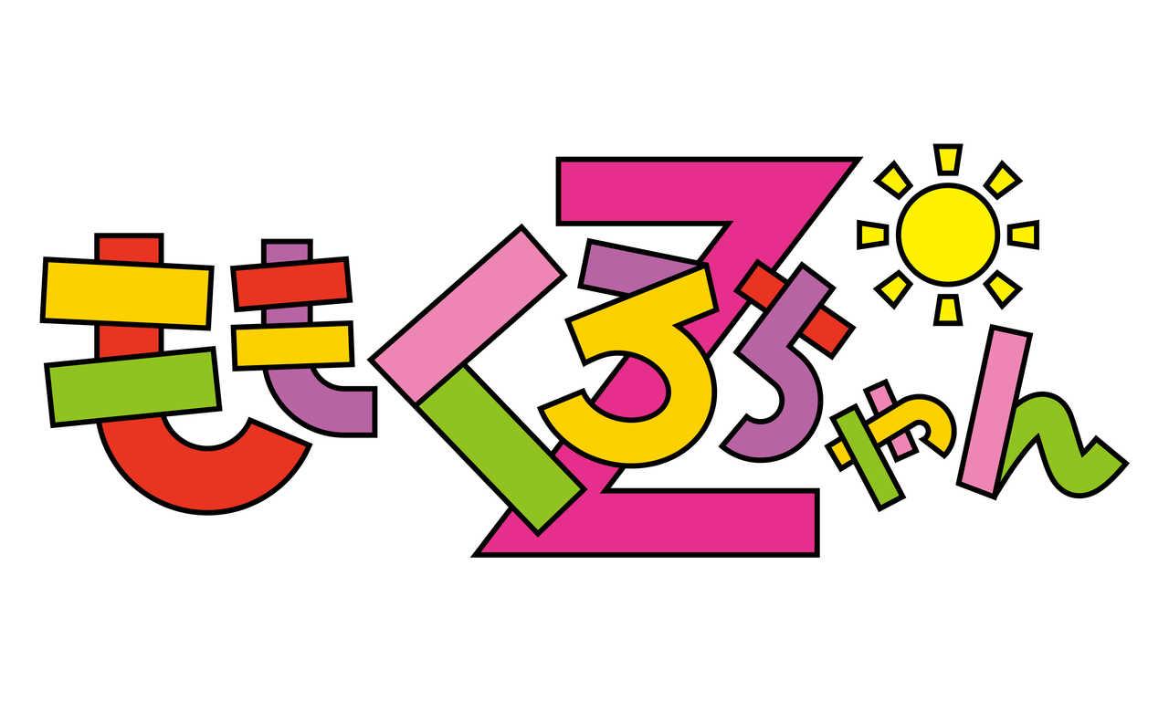 """ももくろちゃんZとしまじろうが踊っている、映画主題歌「HERO」の""""踊ってみた""""投稿キャンペーンを開始!"""