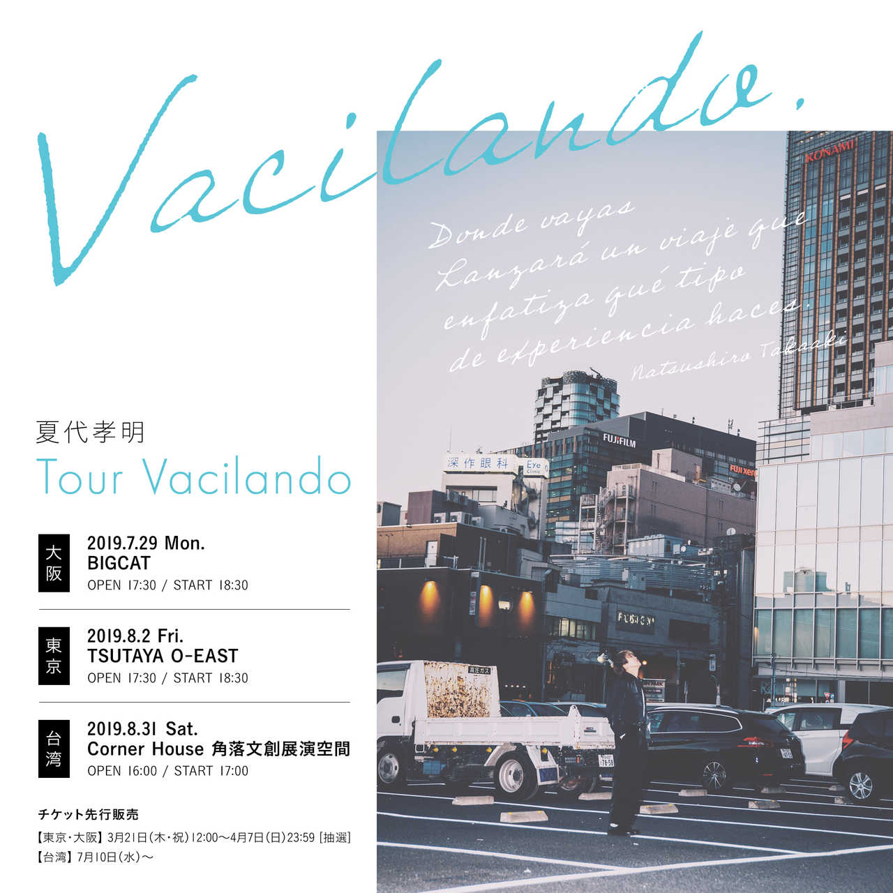 『夏代孝明 Live Tour「Vacilando」』