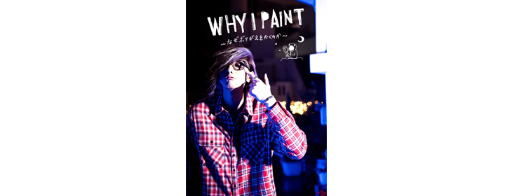 OLDCODEX Painter YORKE.『WHY I PAINT ~なぜボクがえをかくのか~』