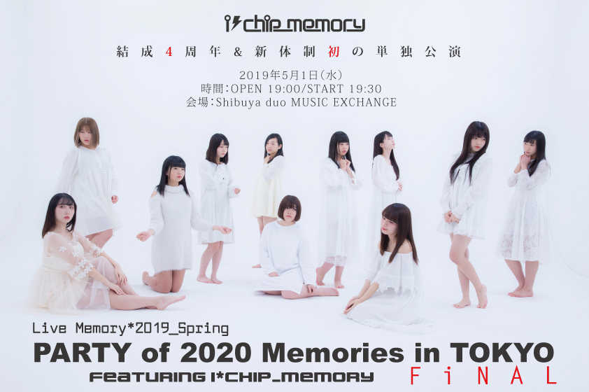 i*chip_memory 5月にShibiuya duo MUSIC EXCHANGEにてワンマンライブ開催!