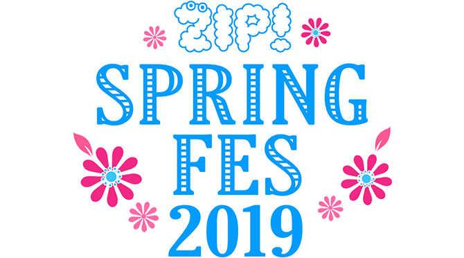 ZIP! 春フェス2019