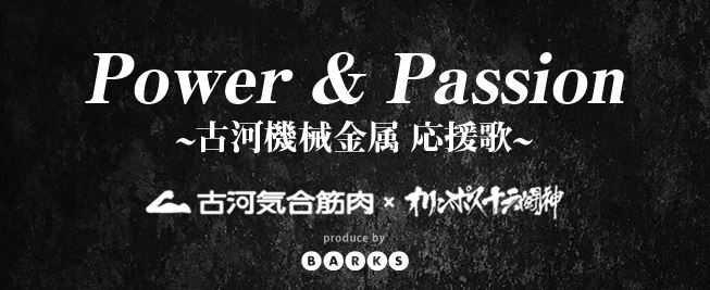 「Power & Passion~古河機械金属 応援歌」