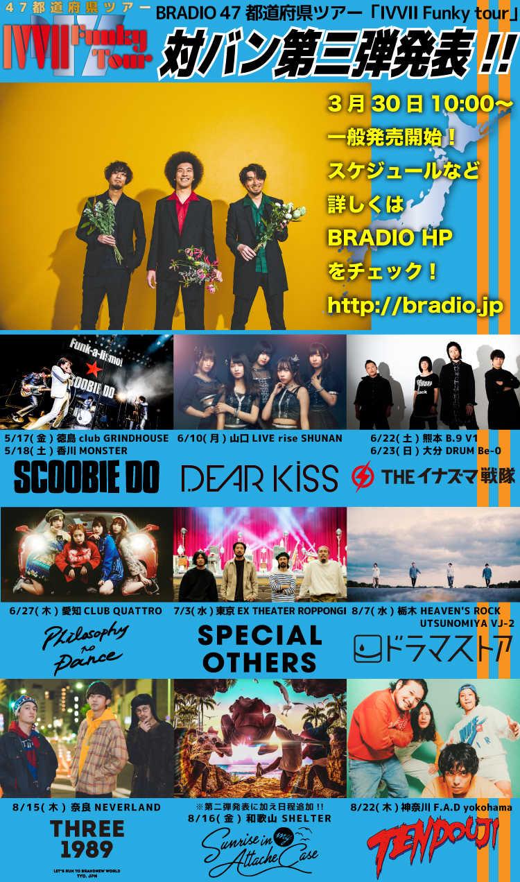 """『47都道府県ツアー """"IVVII Funky Tour""""』対バンアーティスト第三弾"""