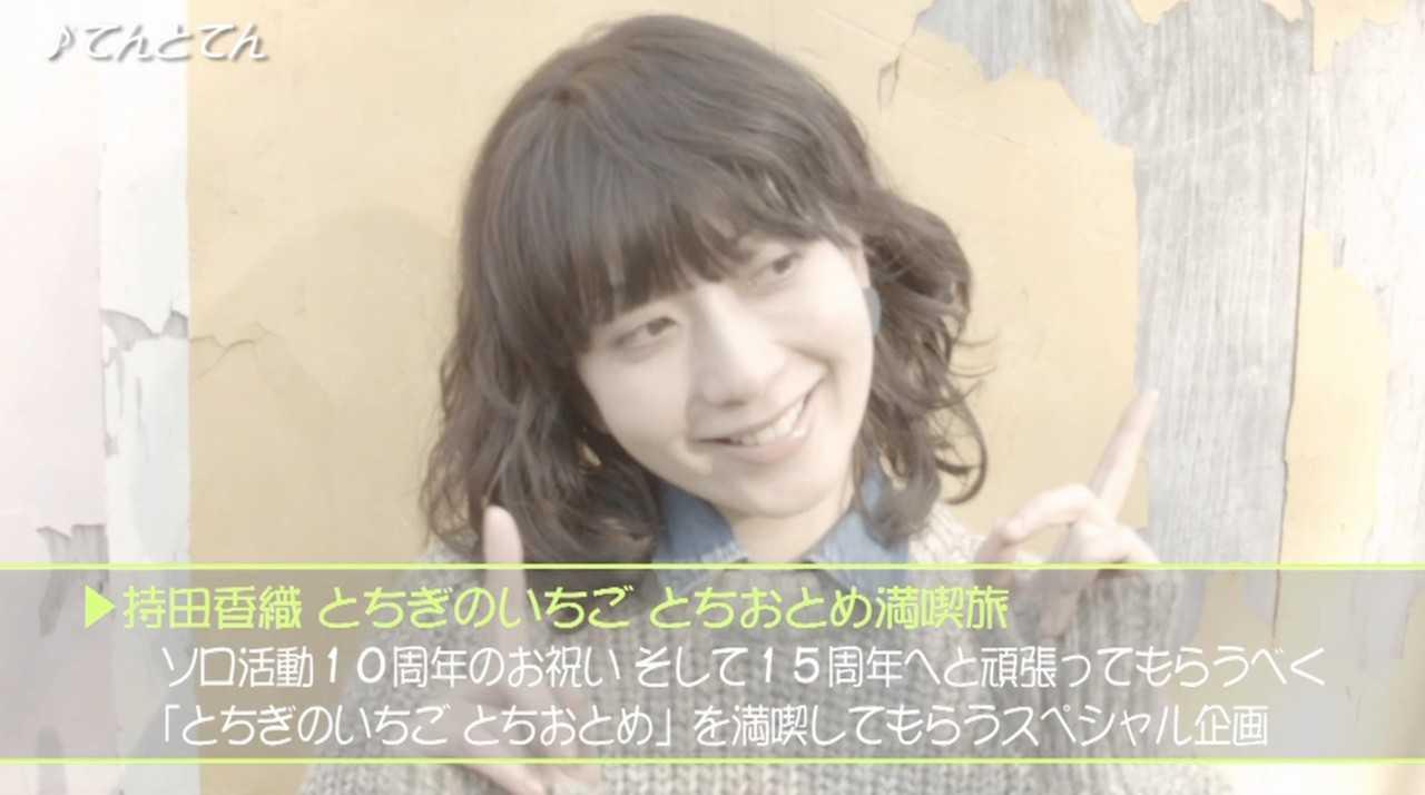 持田香織 ソロ活動10周年記念SP動画企画『とちおとめ満喫旅』がついに完結!
