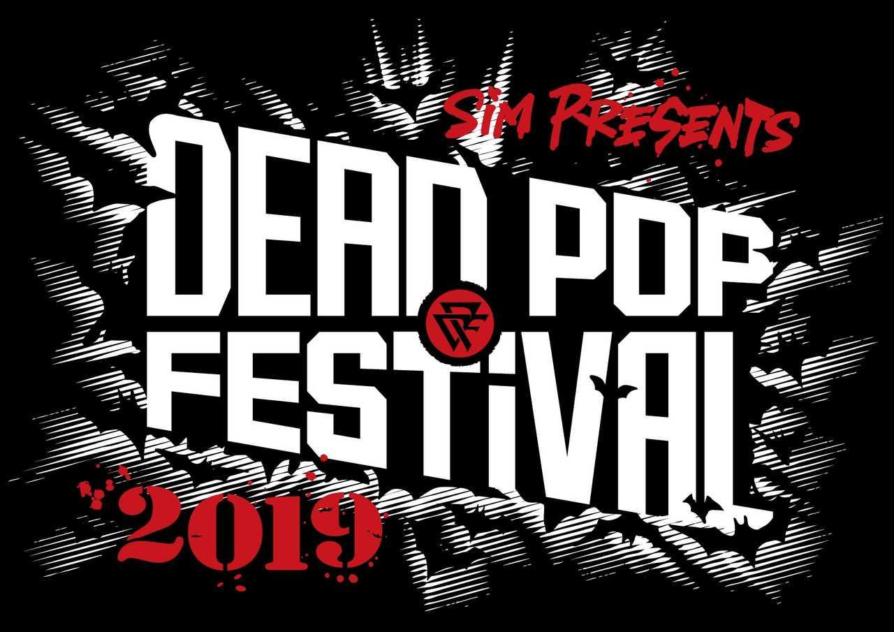 SiM主催 DEAD POP FESTiVAL 2019 出演者発表!