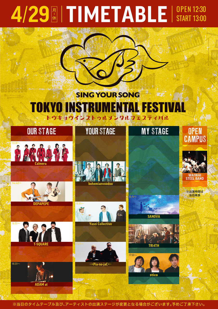 『TOKYO INSTRUMENTAL FESTIVAL  2019 Sing Your Song!』タイムテーブル