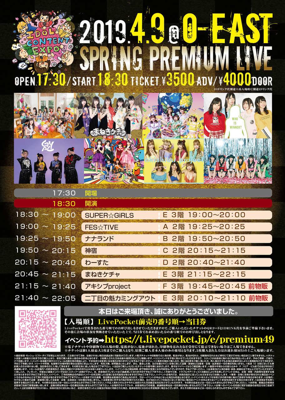 武道館級アイドルグループが大集結!『IDOL CONTENT EXPO~Spring Premium Live~』開催