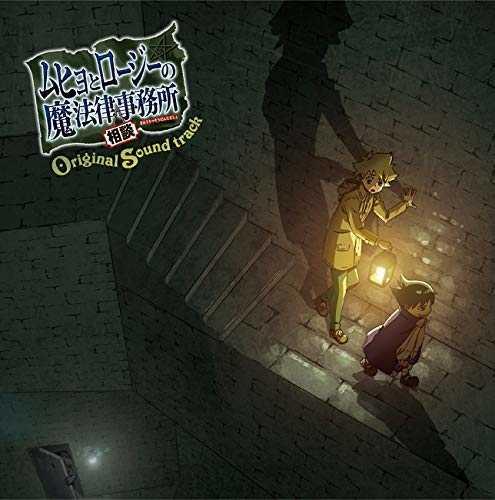 10年越しのアニメ化!ムヒョとロージの魔法律相談事務所