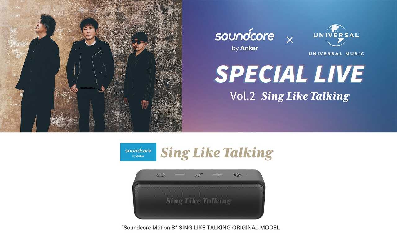 『Soundcore by ANKER × Universal Music Special Live』