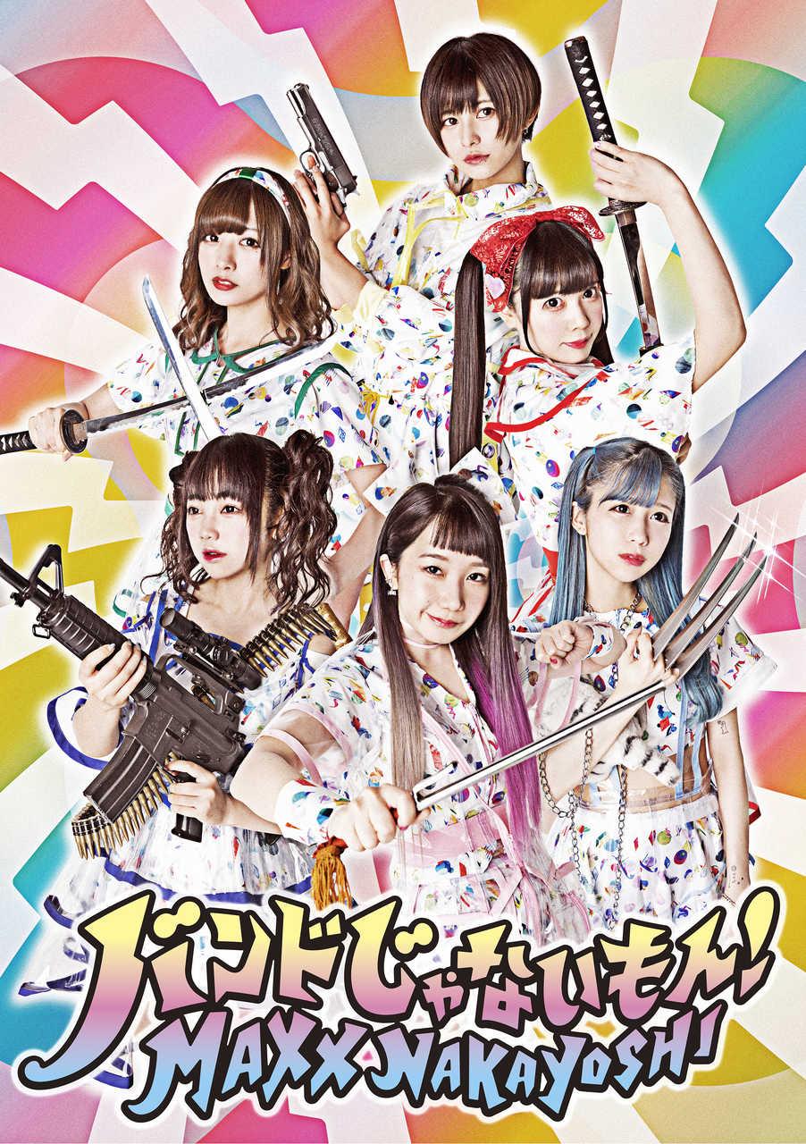 写真上段左より時計回り、望月みゆ(ベース)、甘夏ゆず(ギター・シンセサイザー)、恋汐りんご、ななせぐみ、鈴姫みさこ(ドラム)、大桃子サンライズ