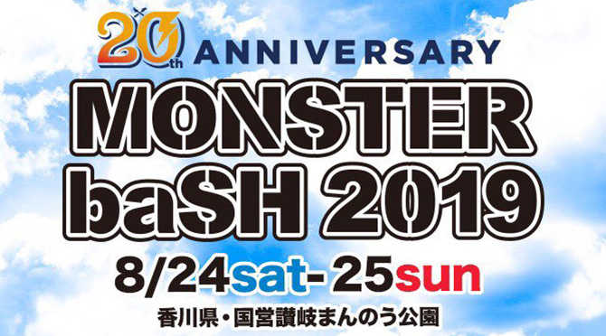 MONSTER baSH 2019