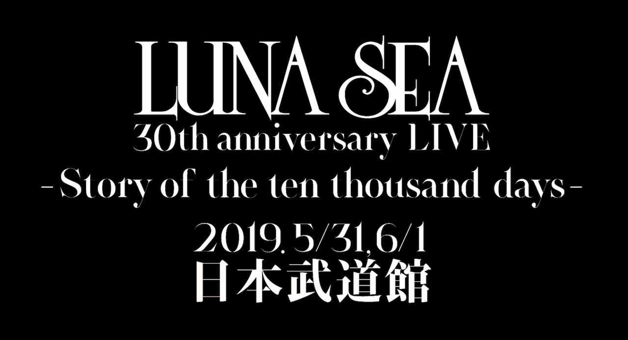 『LUNA SEA 30th anniversary LIVE -Story of the ten thousand days-』