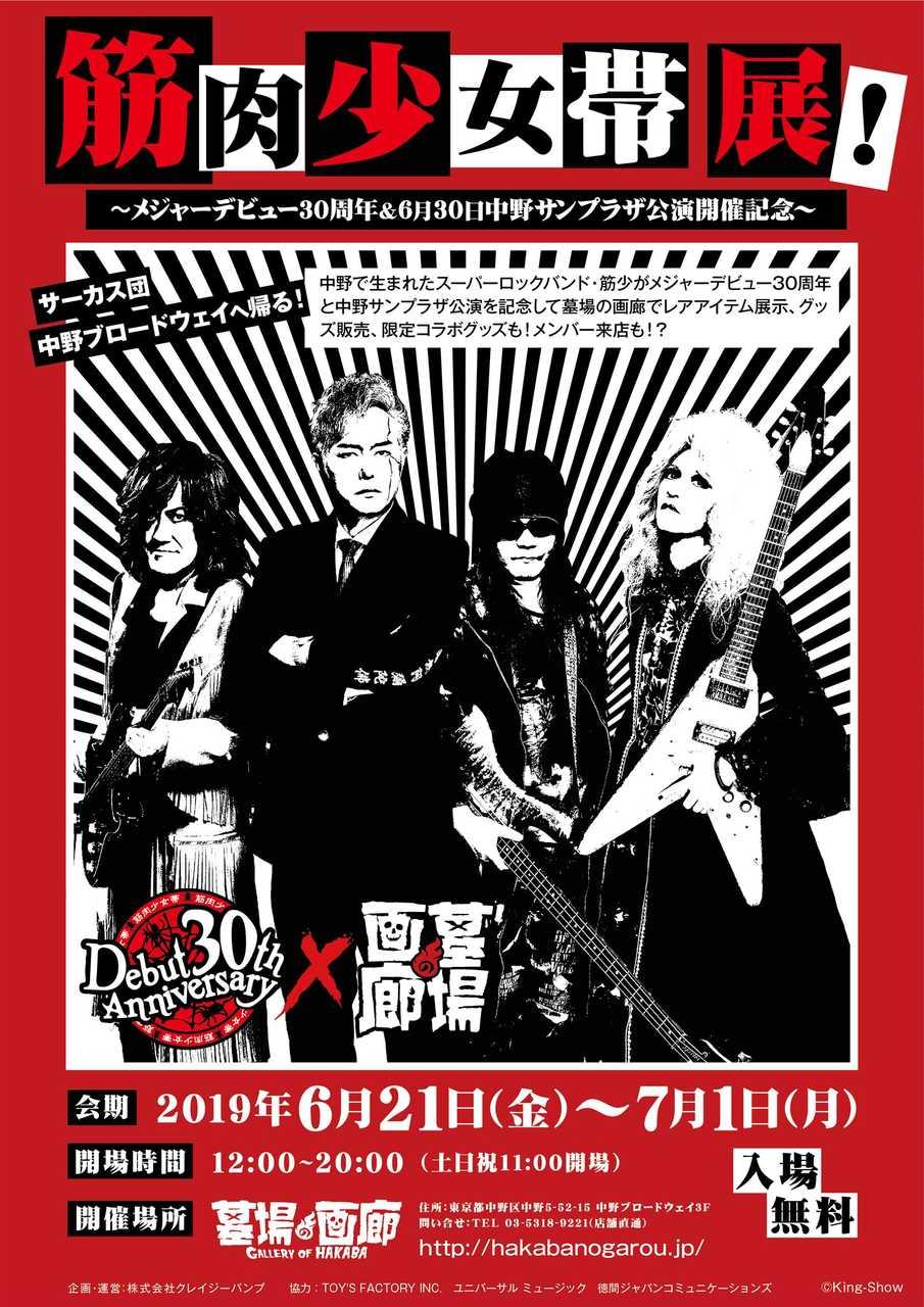 『筋肉少女帯展!〜メジャーデビュー30周年&6月30日中野サンプラザ公演開催記念』