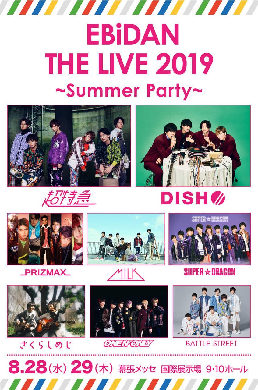 『EBiDAN THE LIVE 2019 〜Summer Party〜』