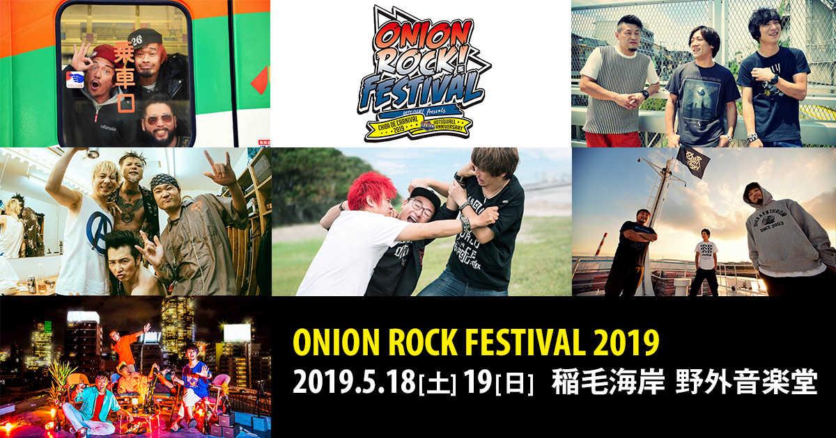 『ONION ROCK FESTIVAL』