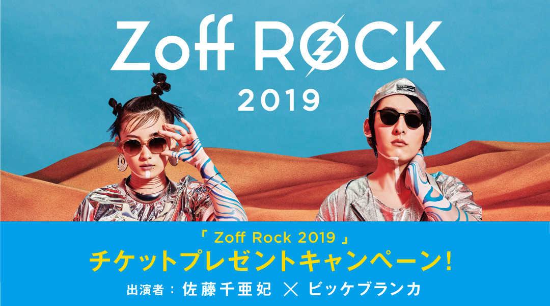 『Zoff Rock 2019』