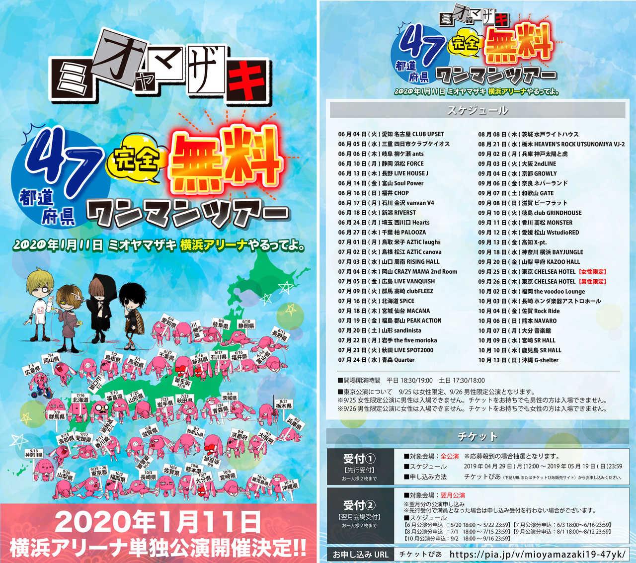 『2020年1月11日ミオヤマザキ横浜アリーナやるってよ。』