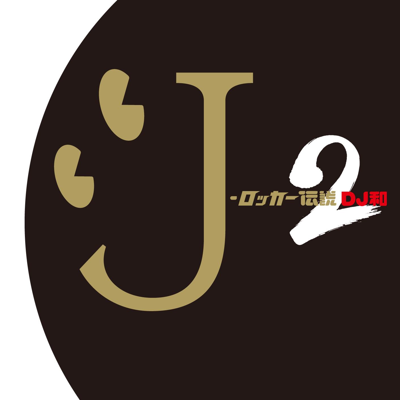 アルバム『J-ロッカー伝説2 [DJ和 in No.1 J-ROCK MIX]』