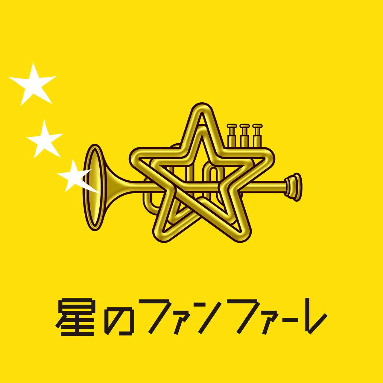 配信楽曲「星のファンファーレ」